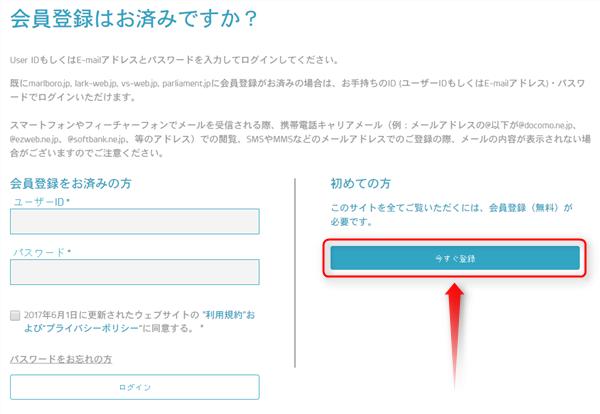 アイコス会員登録画面(PC画面)