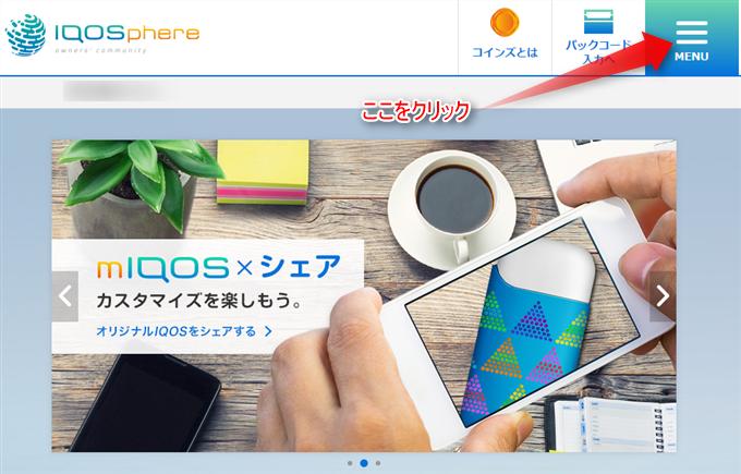 iQOSphereトップページ