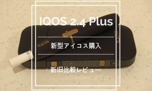 IQOS 2.4 Plus新旧比較レビュー