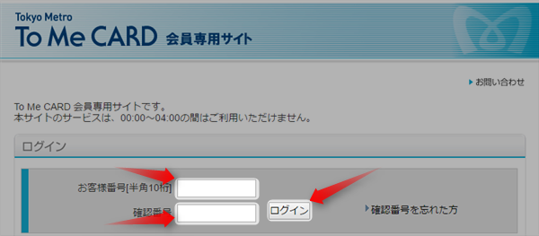 To Me CARD会員専用サイト