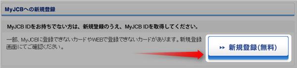MyJCB新規登録