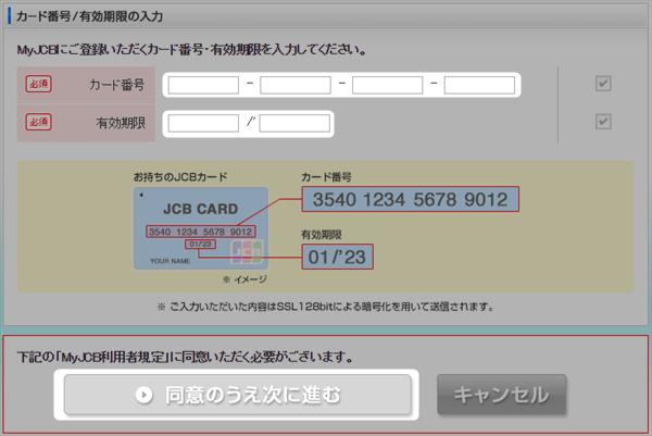 カード番号・有効期限入力