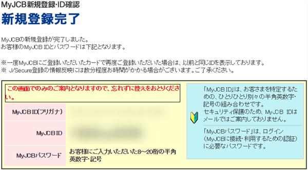 MyJCB新規登録完了画面