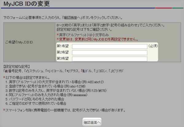 MyJCB IDの変更 希望ID入力画面