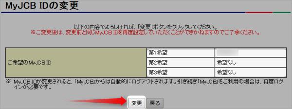 MyJCB IDの変更
