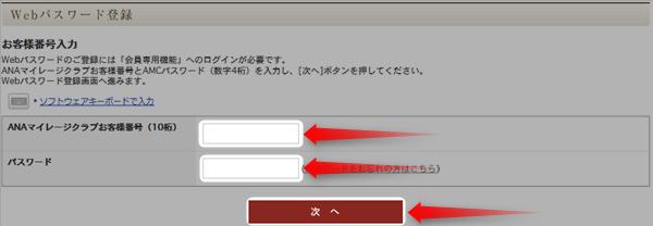 WEBパスワード登録画面