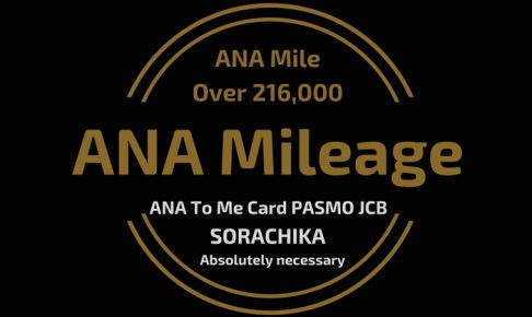 ANA To Me Card PASMO JCB(ソラチカ