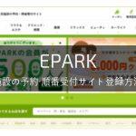 EPARK登録方法
