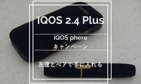 アイコス(IQOS 2.4 Plus)を友達とペアで手に入れる