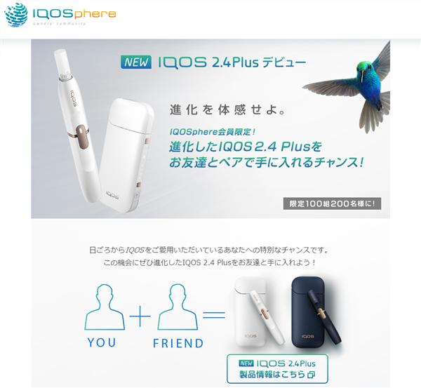 新型アイコス(IQOS 2.4 Plus)ペアキャンペーン