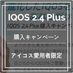 iQOS2.4Plusキャンペーン
