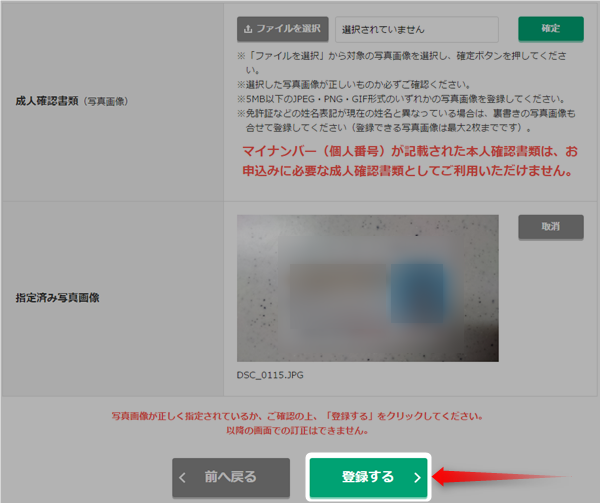 成人確認書類登録画面(写真アップロード後)