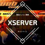 xserverキャンペーン
