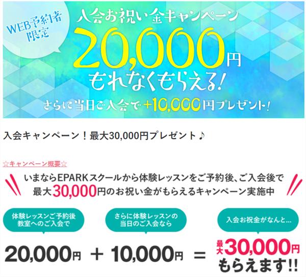 EPARKスクール入会お祝い金キャンペーン
