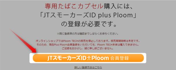 JTスモーカーズID plus Ploom会員登録