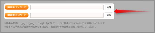 配送先住所の確認書類画像アップロード