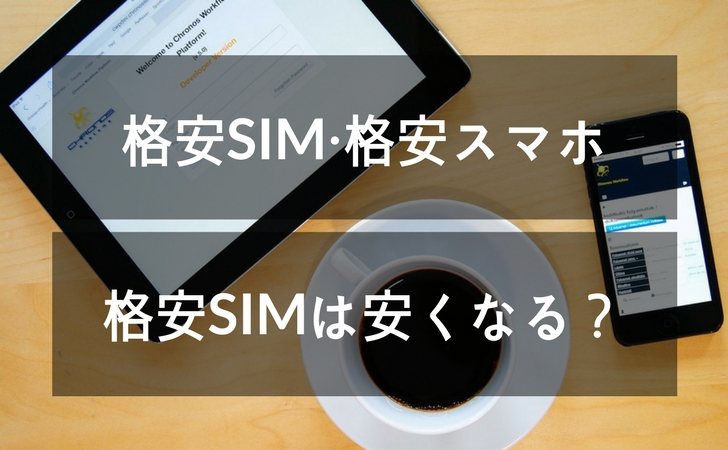 格安SIMはやすくなる?