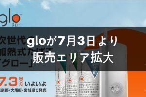 gloが遂に7月3日より販売エリア拡大