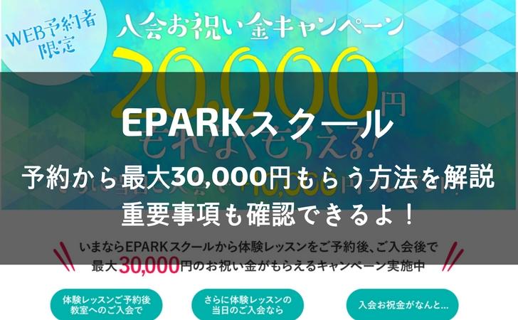 EPARKスクールのキャンペーン申請方法解説