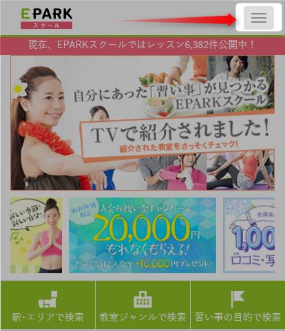 EPARKスクール公式サイト