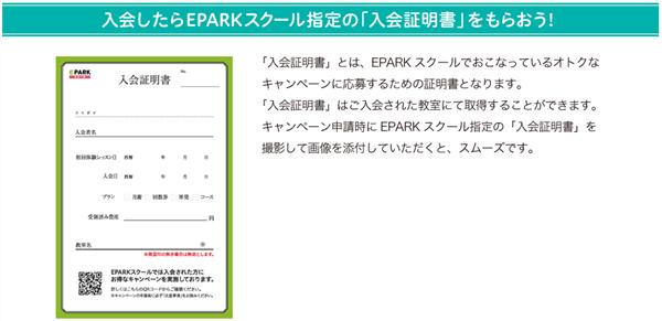 EPARKスクール入会証明書をもらおう