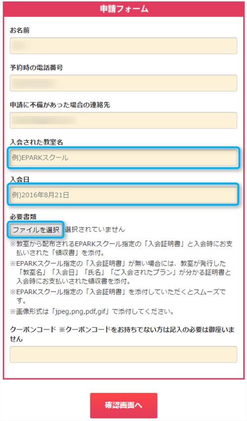 申請フォームの記入と添付