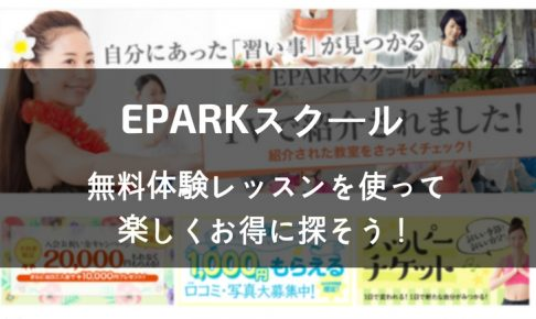 EPARKスクール