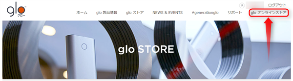 glo公式サイトトップ
