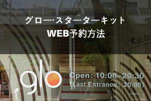 glo(グロー)WEB予約