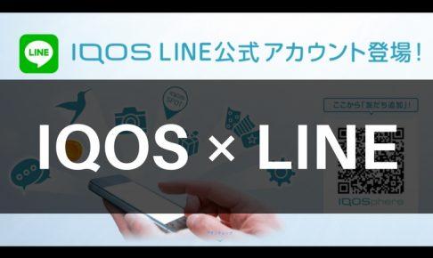 アイコスがLINEと業務提携