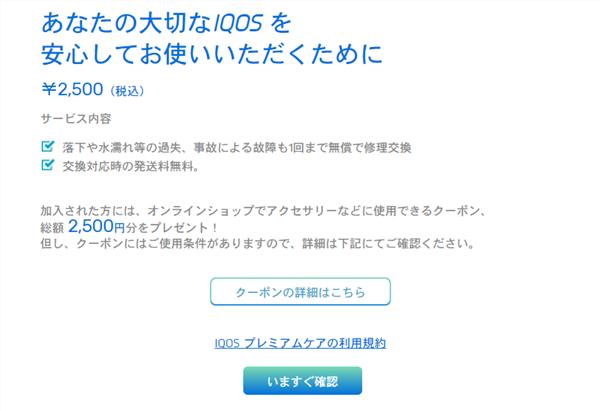IQOS Premium Careサービス内容