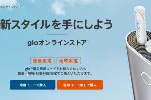 glo購入専用コードが不要