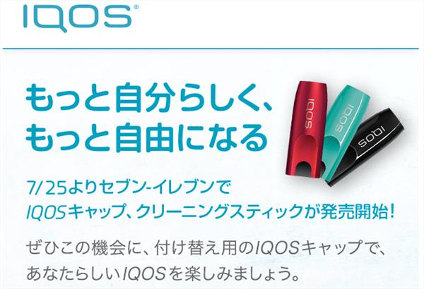 IQOSキャップ・クリーニングスティック販売