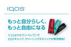IQOSキャップとクリーニングスティック発売