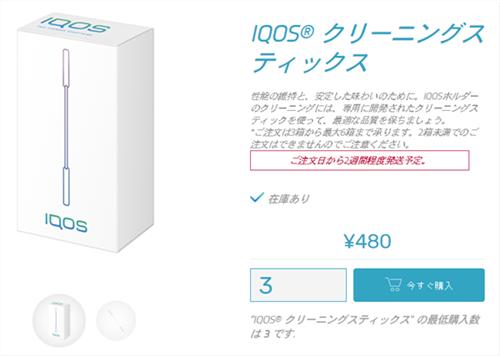 アイコス公式オンラインショップ クリーニングスティック注文状況