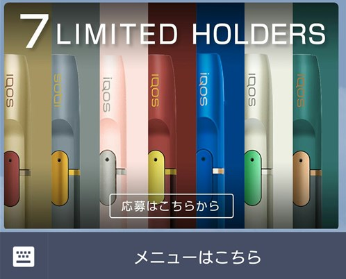 「IQOS 7LIMITED HOLDERS」応募画面2