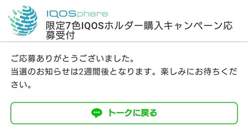 「IQOS 7LIMITED HOLDERS」応募完了画面