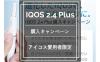 アイコス【IQOS愛用者限定】新型アイコス(IQOS 2.4 Plus)購入キャンペーン